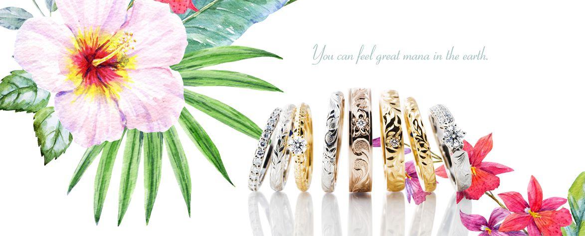 ハワイアンジュエリー結婚指輪のマカナ