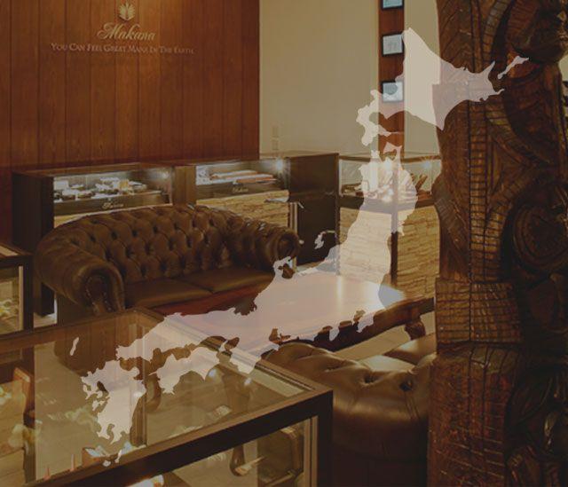 MAKANA STORE 全国51店舗の取扱店情報